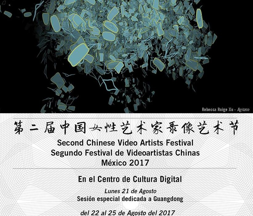 Chun Hua Catherine Dong is at Chinese Video Art Festival in Mexico 2017